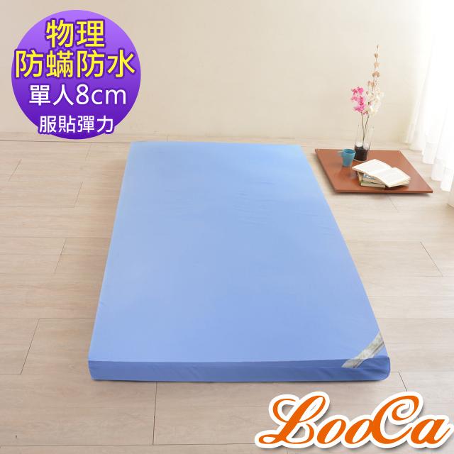 LooCa防蟎防水記憶床墊