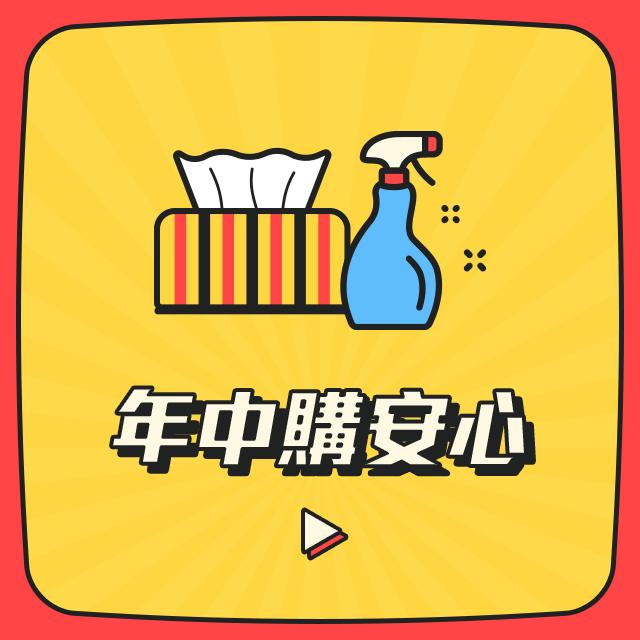 尿布/洗衣精/日用補貨