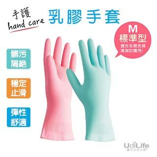 UdiLife 美廚 手護乳膠手套-M 標準型