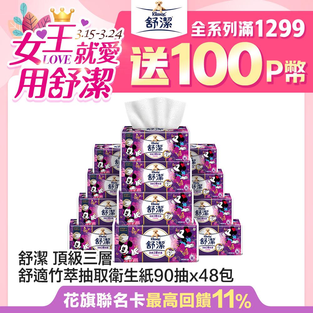 滿$1299加送10%P幣 舒潔 頂級三層舒適竹萃迪士尼抽取衛生紙(90抽x12包x4串/箱)