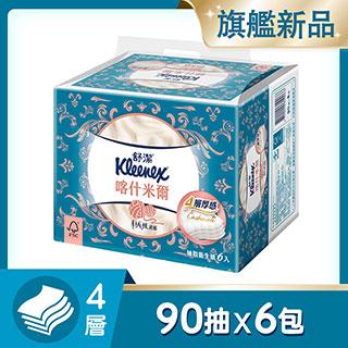 舒潔 喀什米爾四層抽取衛生紙(90抽x6包/串)