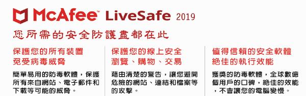 ☆McAfee LiveSafe 2019不限台/1年中文盒裝版- PChome 24h購物