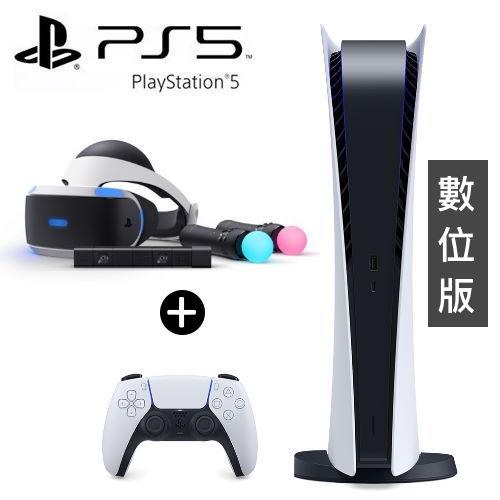 【SONY】PS5 遊戲主機 (數位版-無光碟機) + PlayStation VR 豪華全配  同捆組合