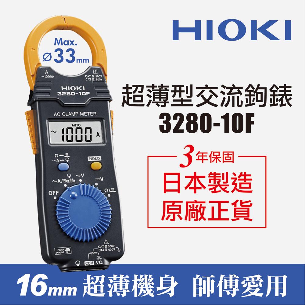 HIOKI 3280-10F超薄型交流鉤錶 (3入組)