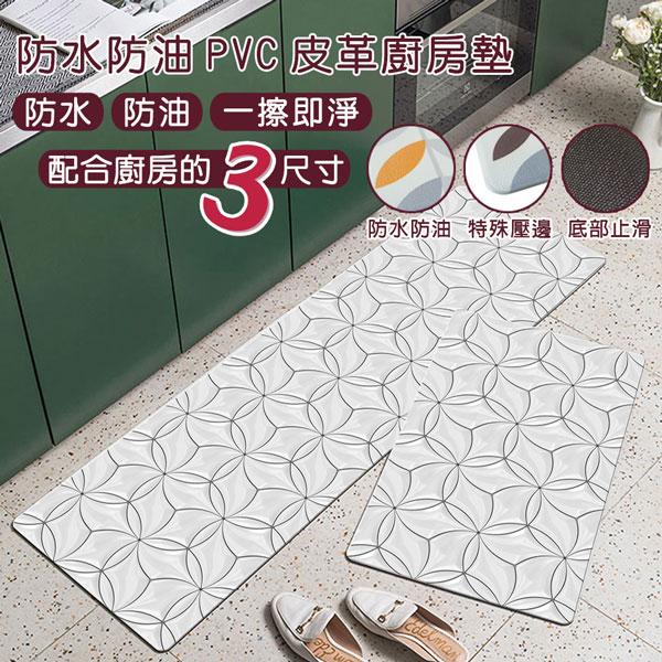防水防油PVC皮革廚房地墊防滑墊