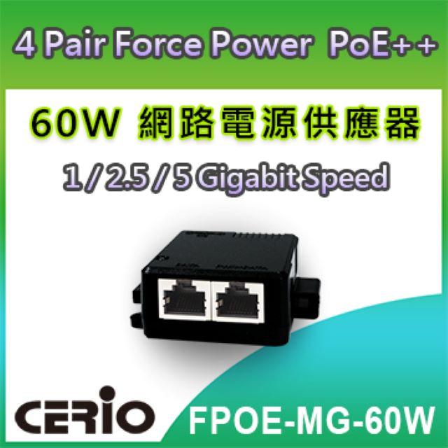 CERIO 智鼎FPOE-MG-60W 4Pair 60Watt Force Power Multi Gigabit PoE++ Injector 網路電源供應器◆提供DC 50~57V 輸入電壓◆突波保護