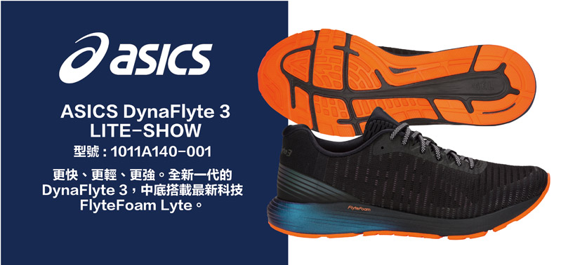 wholesale dealer f6f37 ceee8 ASICS 亞瑟士DynaFlyte 3 LITE-SHOW 男慢跑鞋1011A140-001 ...