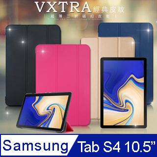 VXTRA 三星 Samsung Galaxy Tab S4 10.5吋T835/T830 經典皮紋超薄三折保護套 平板皮套