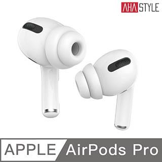 ㊣超值搶購↘9折AHAStyle AirPods Pro 雙層隔音加強版 入耳式替換耳塞套 白色 兩組入